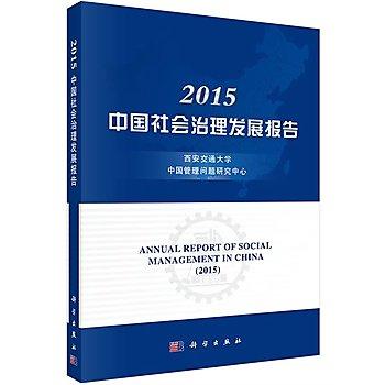 [尋書網] 9787030435989 中國社會治理髮展報告2015(簡體書sim1a)
