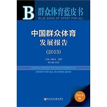 [尋書網] 9787509782309 群眾體育藍皮書:中國群眾體育發展報告(201(簡體書sim1a)