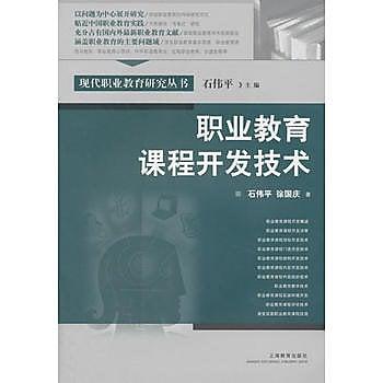 [尋書網] 9787544405263 職業教育課程開發技術(現代職業教育研究叢書)(簡體書sim1a)