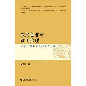 [尋書網] 9787509779477 農民創業與貧困治理 /莫光輝(簡體書sim1a)