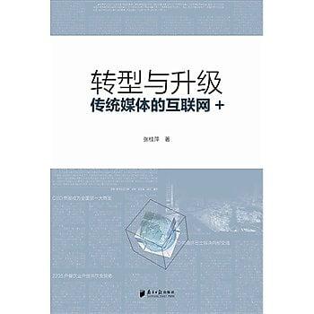 [尋書網] 9787549113231 轉型與昇級——傳統媒體的互聯網+ /張桂萍(簡體書sim1a)