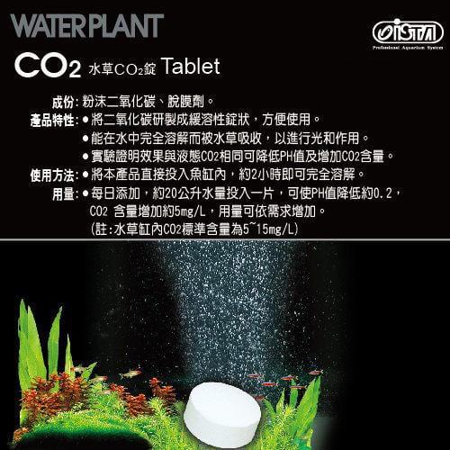 蝦兵蟹將【台灣 ISTA-伊士達】水草CO2錠 散裝【一顆】二氧化碳 添加 陽性 陰性 水草 光合作用 免鋼瓶