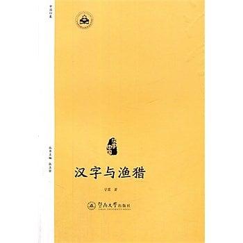 [尋書網] 9787566812926 漢字與漁獵(漢字中國) /甘露 著(簡體書sim1a)