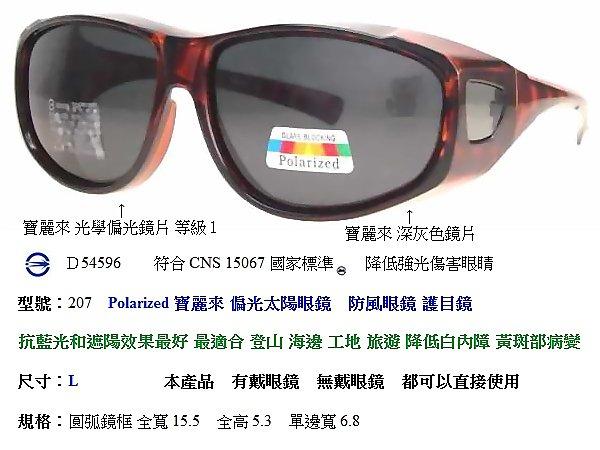 佐登太陽眼鏡 品牌 消除光害眼鏡 消除玻璃反射光 偏光太陽眼鏡 偏光眼鏡 運動眼鏡 近視可用 套鏡 墨鏡 台中休閒家
