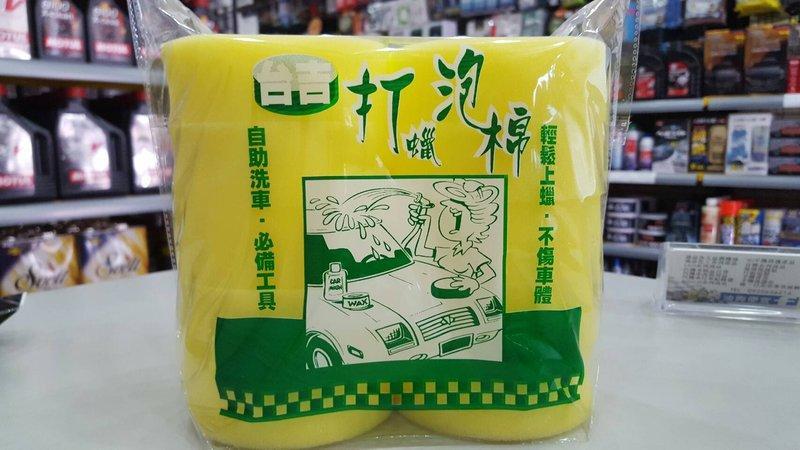 『油夠便宜』打蠟泡棉(台製)10入 打蠟海綿 兩面皆可使用。適用於任何車蠟,且不傷及車體烤漆面