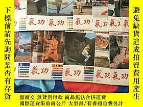 古文物罕見氣功--1988年(全年12本)封面書口自然黃自然黃斑。露天182979 罕見氣功--1988年(全年12本)
