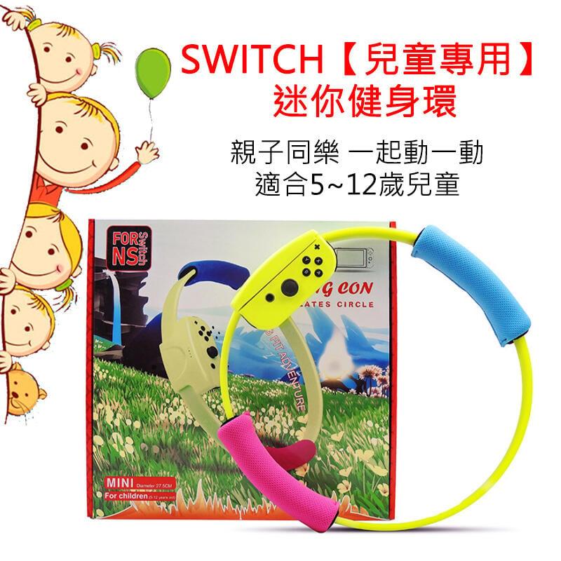 [台灣出貨] SWITCH 兒童健身環 迷你健身環 5-12歲 幼童健身環 NS健身環 健身環大冒險 普拉提圈 任天堂