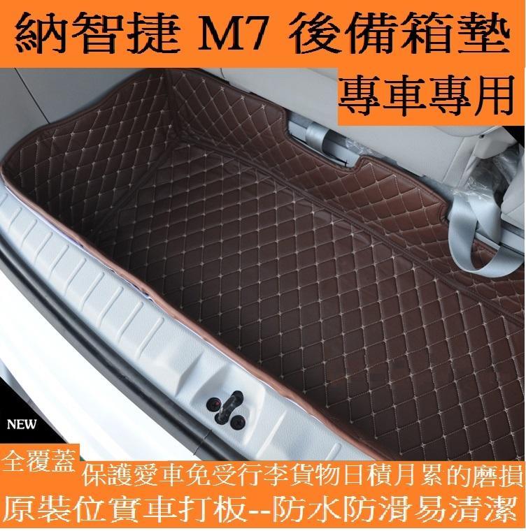 13-16款納智捷M7後備箱墊