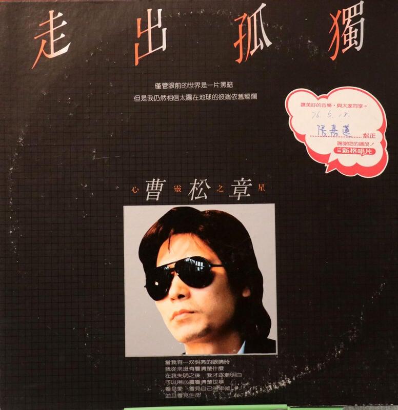 曹松章----走出孤獨-----黑膠唱片