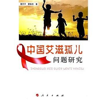 [尋書網] 9787010142999 中國艾滋孤兒問題研究 /晏月平,廖煉忠(簡體書sim1a)