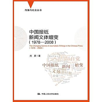 [尋書網] 9787300209517 中國報紙新聞文體嬗變(1978-2008)((簡體書sim1a)