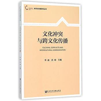 [尋書網] 9787509781883 文化衝突與跨文化傳播 /單波 肖珺(簡體書sim1a)
