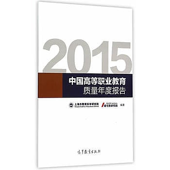 [尋書網] 9787040432657 2015中國高等職業教育質量年度報告(簡體書sim1a)
