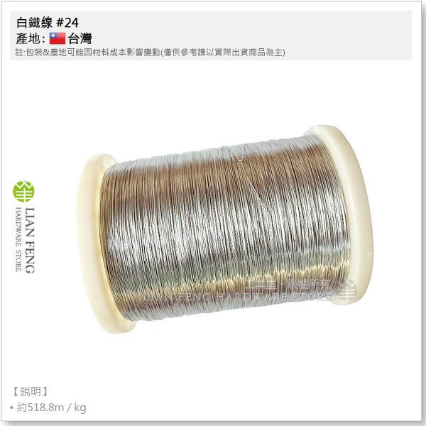 【工具屋】*含稅* 白鐵線 #24 線徑0.55mm 捲裝約5公斤 白鐵絲 ST線 不銹鋼 #304 白鋼線 台灣製