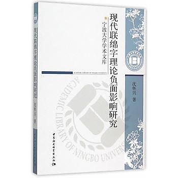 [尋書網] 9787516162972 現代聯綿字理論負面影響研究 /沈懷興 著(簡體書sim1a)