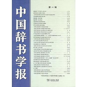 [尋書網] 9787100115926 中國辭書學報(第一輯)(簡體書sim1a)