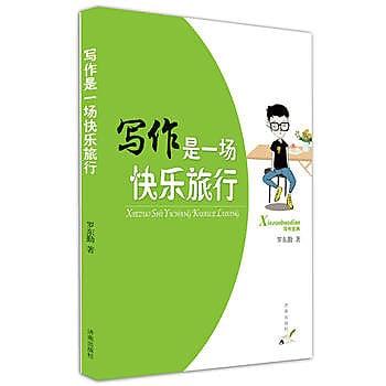 [尋書網] 9787548818977 寫作是一場快樂旅行 /羅東勤(簡體書sim1a)