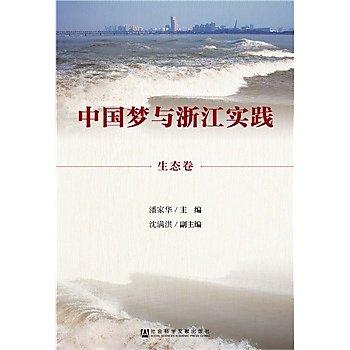 [尋書網] 9787509776766 中國夢與浙江實踐•生態卷 /潘家華(簡體書sim1a)