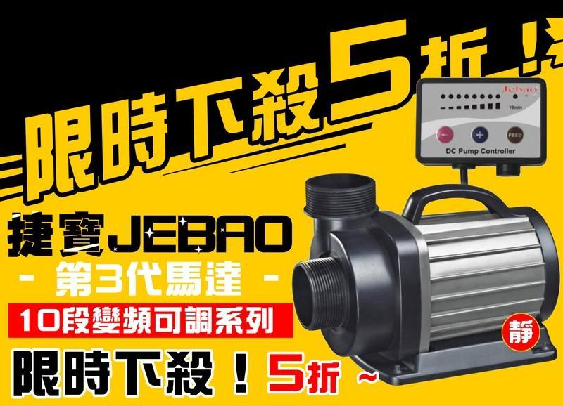 【魚樂城水族精品】【破盤】捷寶JEBAO第3代 12000L 10段變頻可調式馬達(4000~15000L型全系列都有)