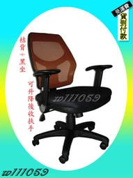 669-1 【家的椅子 台灣台南製】高級網背-辦公椅 電腦椅...貨到付款免運費