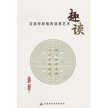 [尋書網] 9787509559161 趣談—漢語修辭格的語用藝術(簡體書sim1a)