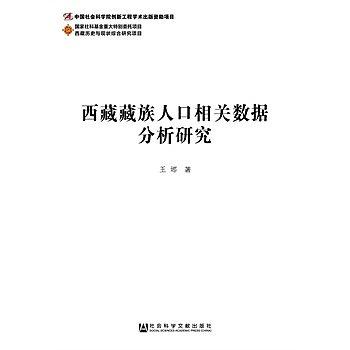 [尋書網] 9787509773161 西藏藏族人口相關數據分析研究 /王娜 著(簡體書sim1a)