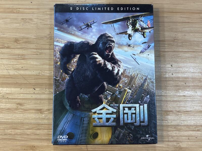 《啟元唱片》電影DVD 金剛 [2DVD] 雙碟珍藏版 有紙盒2DVD 輕微細紋