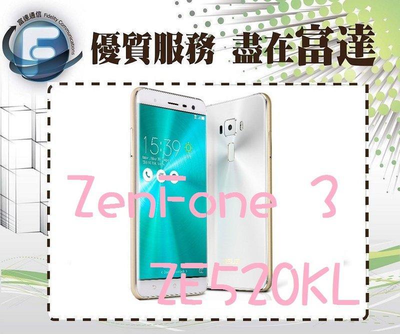 【全新直購價5500元】ASUS ZenFone 3 ZE520KL 5.2吋 3+32G