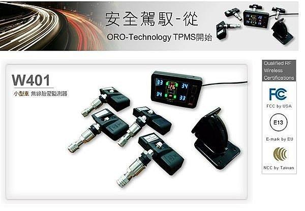 ORO TPMS 無線胎壓監測器 W401 省電型 產品保固兩年