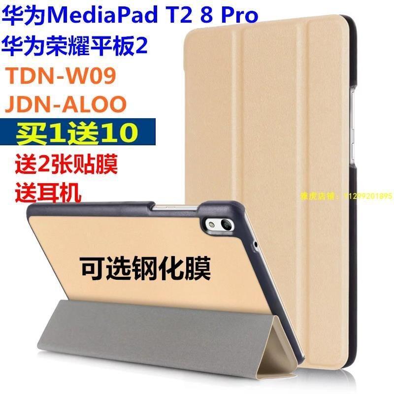 #華為 華為Mediapad T2 8 PRO平板電腦保護套 華為榮耀2 T2 8寸專用皮套