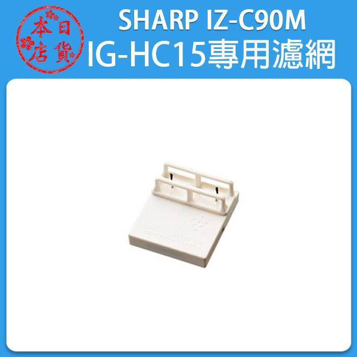 ❀日貨本店❀ SHARP IZ-C90M / 離子產生器 替換耗材  IG-KC15 IG-JC15 IG-HC15