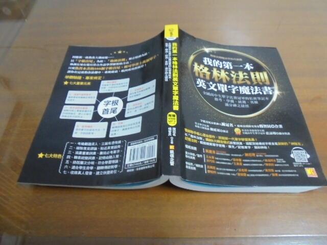 文昌D2//  我的第一本格林法則英文單字魔法書:全國高中生單字比賽冠軍的私密筆記本 9789869731942 凱信