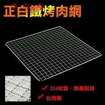 不鏽鋼烤肉網(方)-限時優惠,規格29公分*38公分