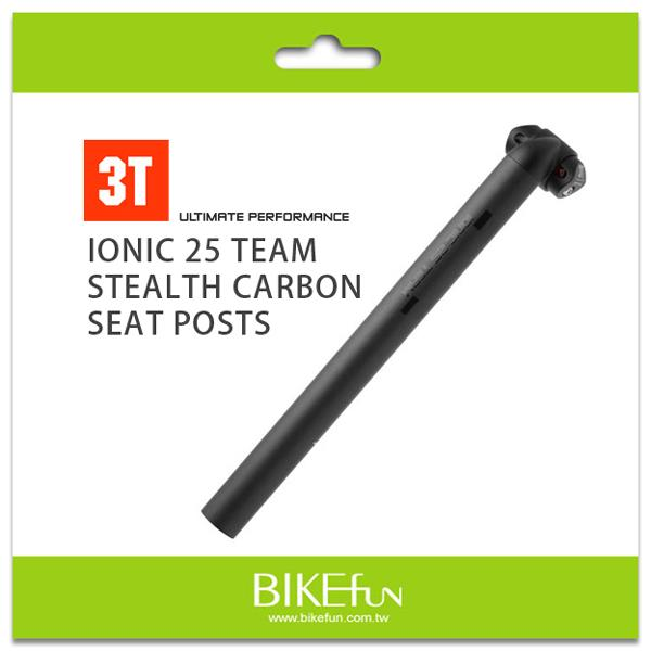 3T IONIC 25 TEAM STEALTH CARBON 碳纖維座管-消光黑,27.2/31.6MM<拜訪單車