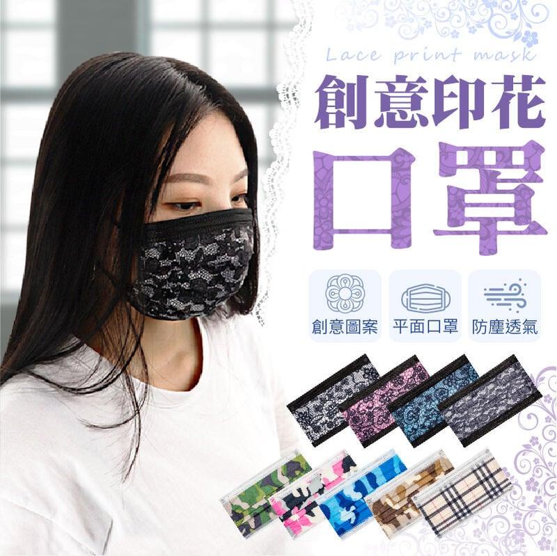 【熱門印花造型!吸睛口罩】 創意印花口罩 一次性口罩 成人口罩 大人口罩 透氣口罩 印花口罩 蕾絲口罩