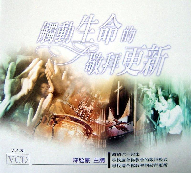 有情天音樂-觸動生命的敬拜更新VCD-7VCDS