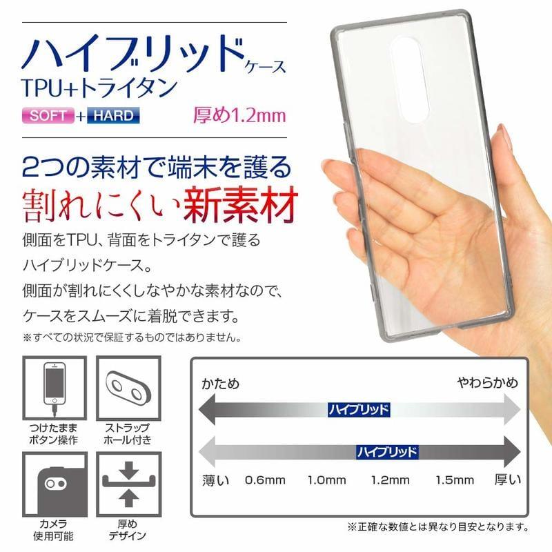 〔SE現貨〕日本 RASTA BANANA Sony Xperia 1 TPU+PMMA材質軟硬混合殼 1.2mm 黑透