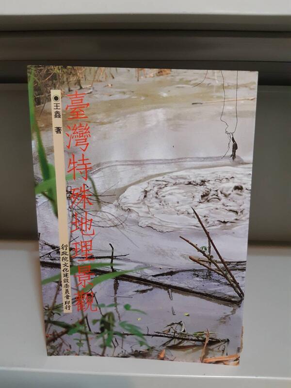 《台灣特殊地理景觀》王鑫著~民國76年行政院文化建設委員會出版