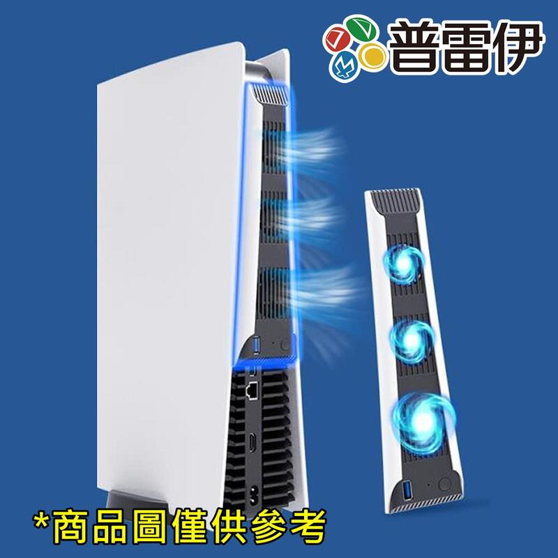 ★普雷伊★【現貨】《FlashFire PS5 主機專用散熱風扇》