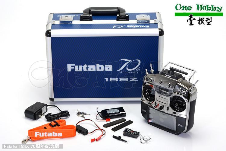 《One-Hobby》Futaba 18SZ 70週年限定紀念版(全套裝)