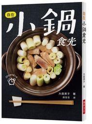 《度度鳥》自在小鍋食光│瑞昇文化│大庭英子│全新│定價:380元