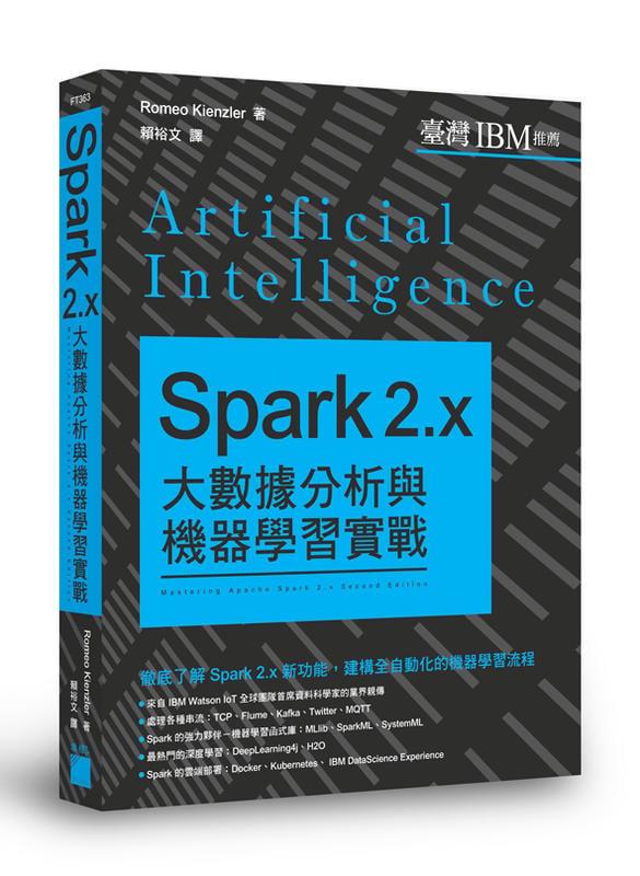 【大享】Spark 2.x 大數據分析與機器學習實戰9789863125532旗標FT363650