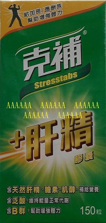 COSTCO好市多代購(克補+肝精膠囊 ,1瓶150錠裝,售價為1609元)