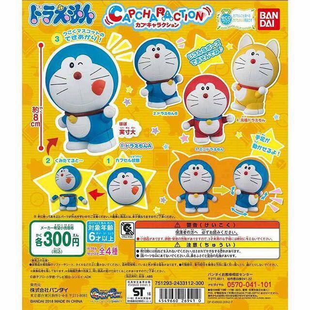 BANDAI 日版 扭蛋 轉蛋 造型扭蛋 哆啦A夢 小叮噹 CAPCHARACTION 一套四款 整套販售