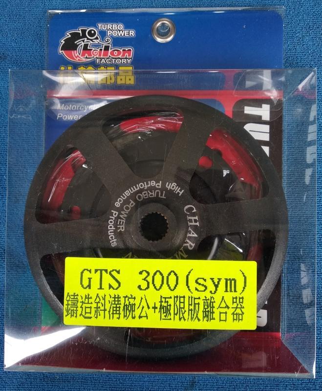 {TS} 仕輪部品 全新品 極限版離合器+鑄鋼斜溝碗公 適用~SYM RV250 GTS300i