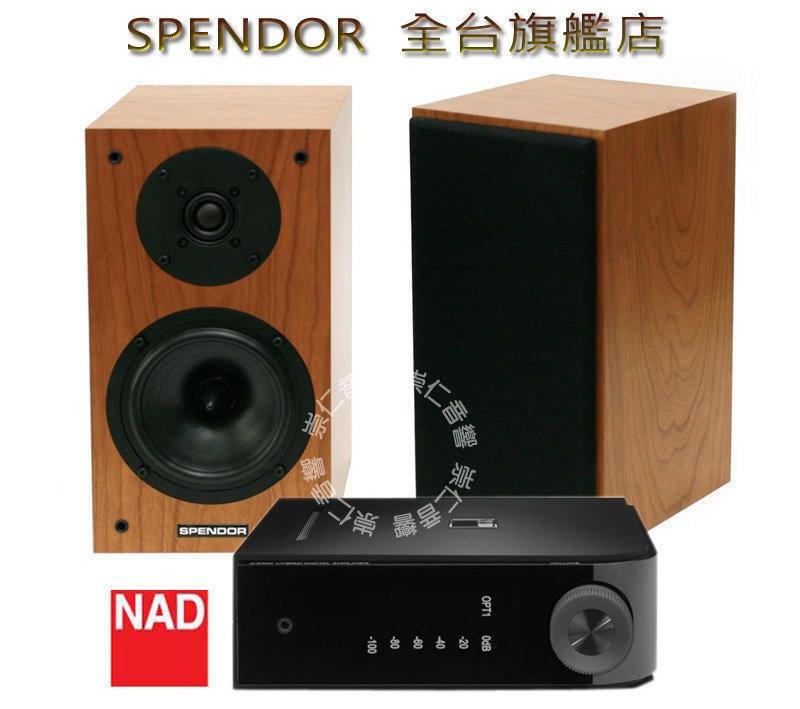台中『崇仁視聽音響』NAD D3020 V2 + Spendor S3/5R2 藍芽 USB DAC(超值音響組合)