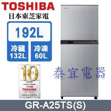 缺貨中【泰宜電器】TOSHIBA 東芝 GR-A25TS 雙門變頻電冰箱 192L【另有GR-A28TS】