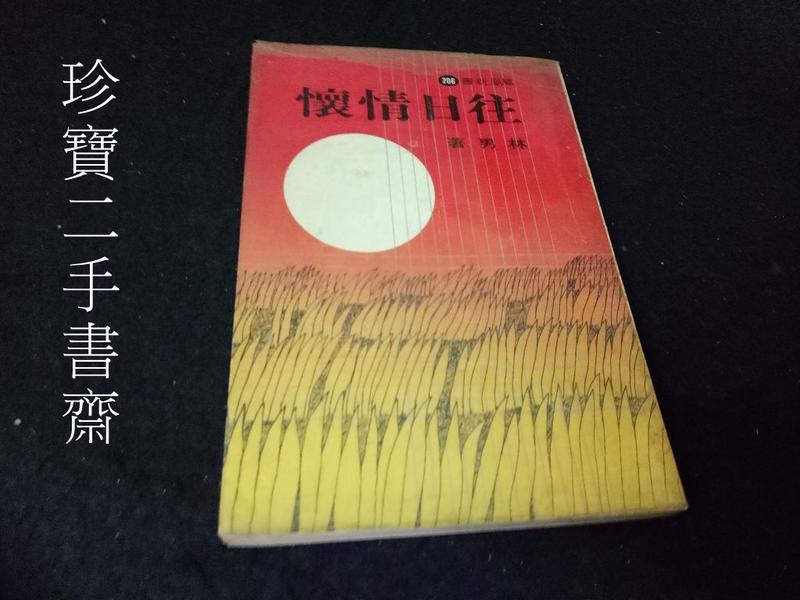 【珍寶二手書齋SA12】往日情懷│林男│鳳凰城出版 民68年初版 無劃記