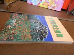 。賣書編年史之看著辦二手書。澎湖。/。25開本。//。。///。。澎湖的鄉土植物。////。請先看公佈覽。