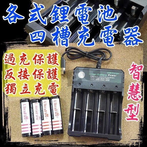 現貨 G2A70 快充型 萬能USB四槽充電器 保護版 手電筒 電池 鋰電池 18650鋰電池 充電鋰電池 獨立充電
